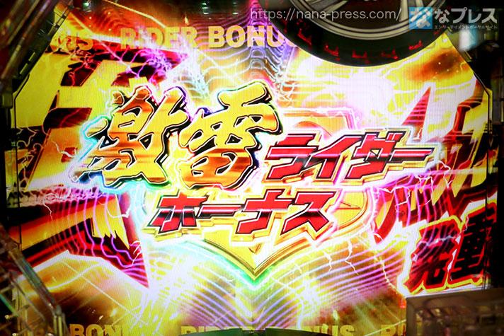 ぱちんこ仮面ライダーGO-ON LIGHT 激雷ライダーボーナス