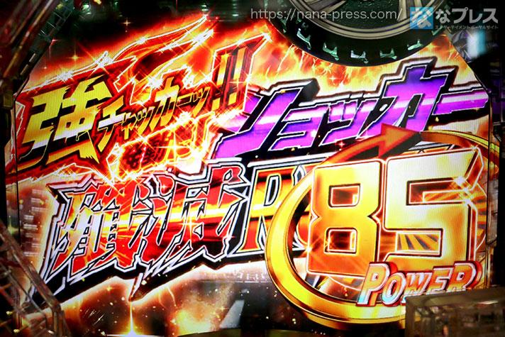 ぱちんこ仮面ライダーGO-ON LIGHT 強チャッカーッ!! ショッカー殲滅ラッシュ 85パワー