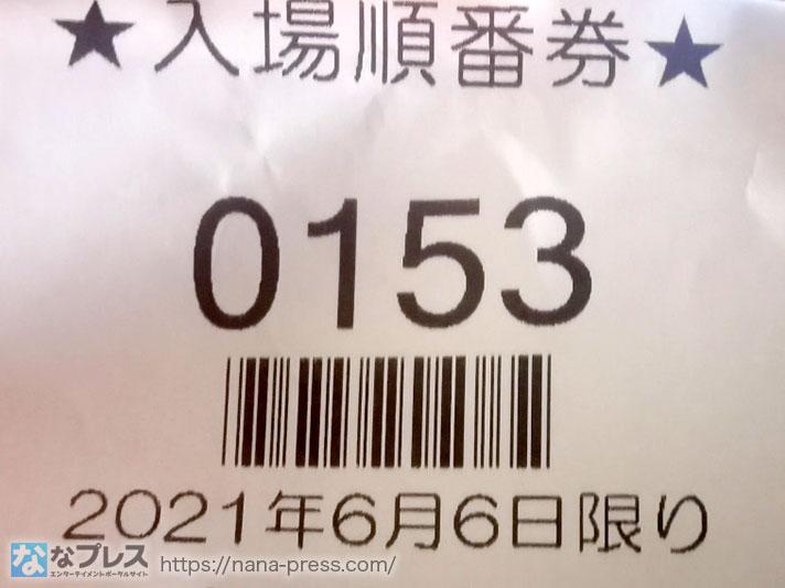 整理券番号0153番
