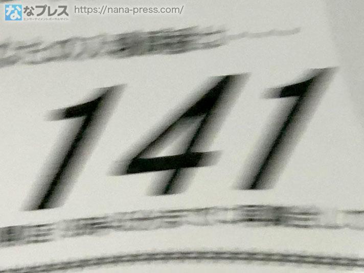 抽選番号141番