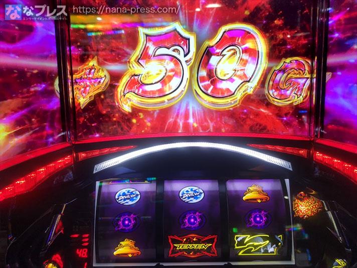 パチスロ鉄拳4デビルVer. +50G