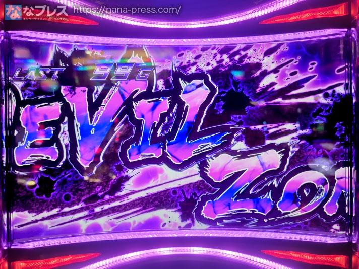 パチスロ鉄拳4デビルVer. デビルゾーン