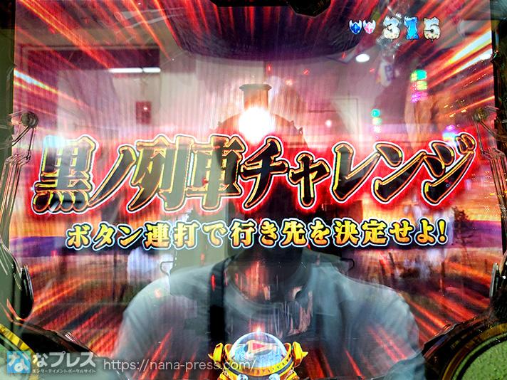 P牙狼月虹ノ旅人 黒ノ列車チャレンジ
