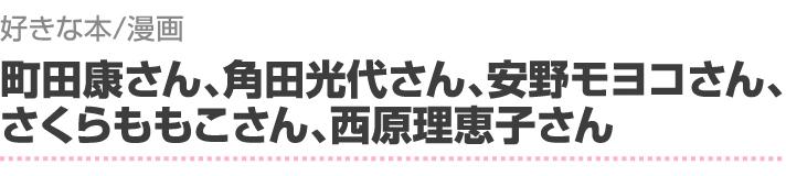 好きな本/漫画 町田康さん、角田光代さん、安野モヨコさん、さくらももこさん、西原理恵子さん