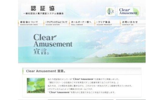 電子認証システム協議会、新代表理事に越野友春氏 eyecatch-image