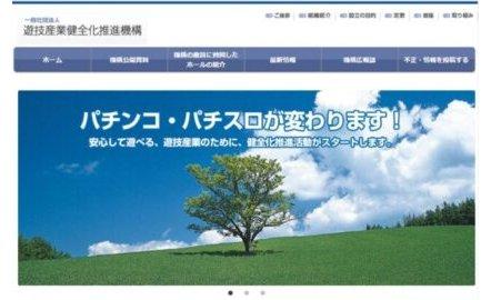 推進機構が総会、五木田代表理事を再任 eyecatch-image