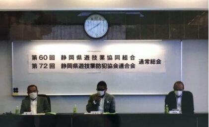 静岡県遊協が総会、アドバイザー配置数が1ホールあたり約4.1人に eyecatch-image