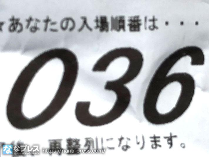 抽選番号036番