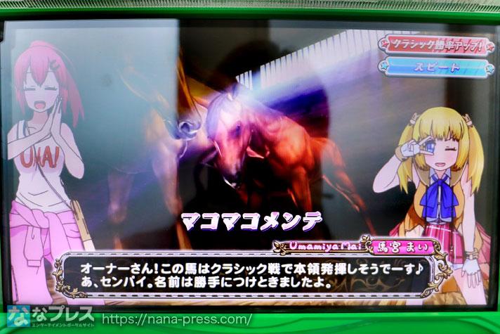 G1優駿俱楽部3 マコマコメンテ