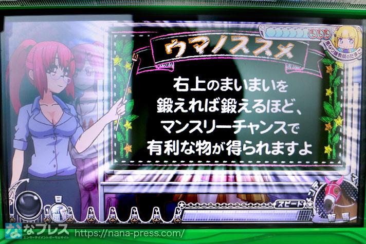G1優駿俱楽部3 ウマノススメ