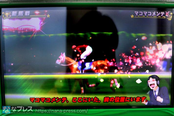 G1優駿俱楽部3 新馬戦 赤テロップ