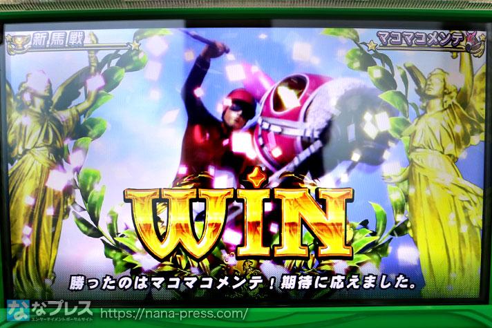 G1優駿俱楽部3 勝利