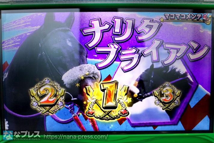 G1優駿俱楽部3 ナリタブライアン