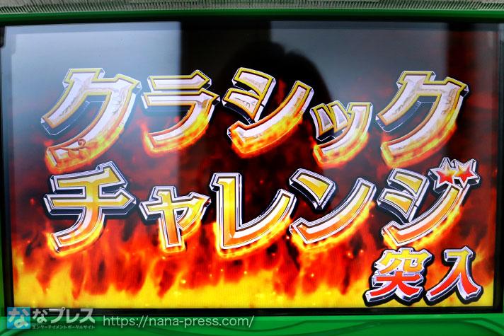 G1優駿俱楽部3 クラシックチャレンジ突入