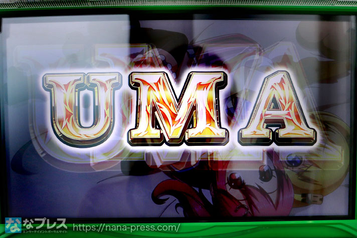 G1優駿俱楽部3 UMA