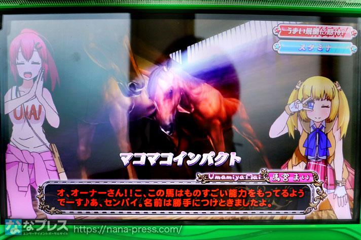 G1優駿俱楽部3 マコマコインパクト 赤テロップ