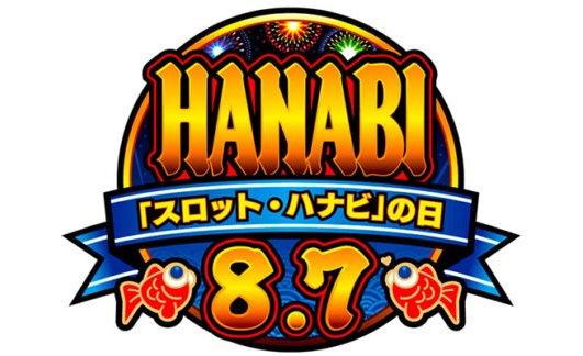 ユニバーサル、毎年8月7日を「スロット・ハナビの日」に制定し、日本記念日協会が認定 eyecatch-image