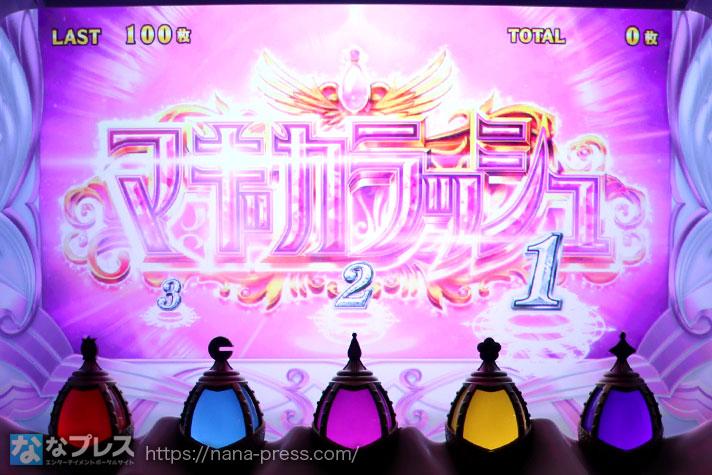 SLOT劇場版魔法少女まどか☆マギカ[前編]始まりの物語/[後編]永遠の物語 マギカラッシュ