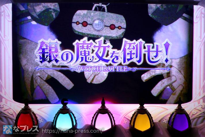 SLOT劇場版魔法少女まどか☆マギカ[前編]始まりの物語/[後編]永遠の物語 銀の魔女を倒せ!