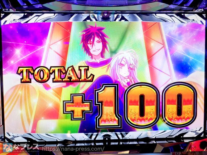 ノーゲームノーライフ トータル+100