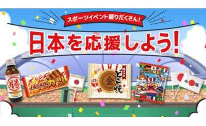 スポーツイベントを盛り上げる「日本応援グッズ」が続々登場! eyecatch-image
