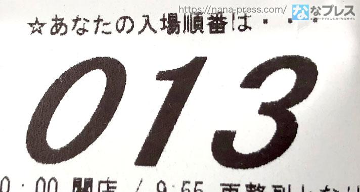 抽選番号013番