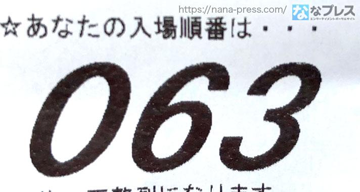 抽選番号063番