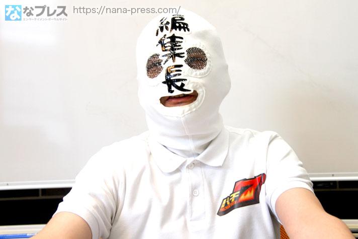 パチ7編集長 写真