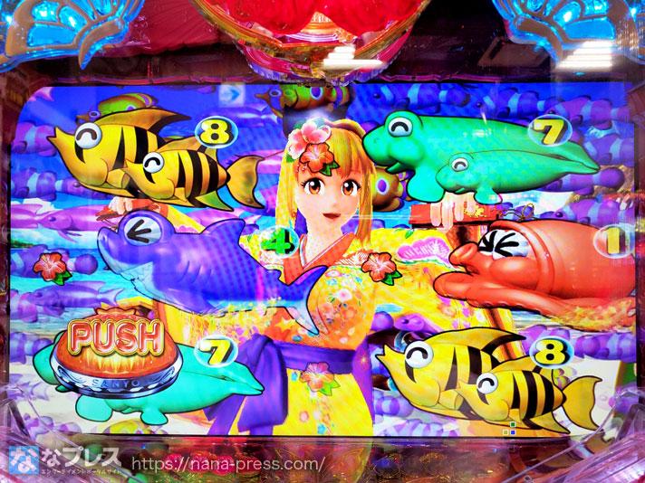 Pスーパー海物語IN沖縄5 魚群