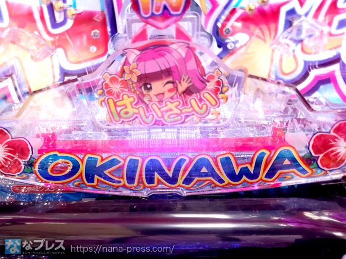 Pスーパー海物語IN沖縄5 アタッカー
