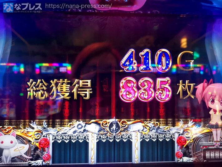 SLOT魔法少女まどか☆マギカ2 総獲得410G 835枚