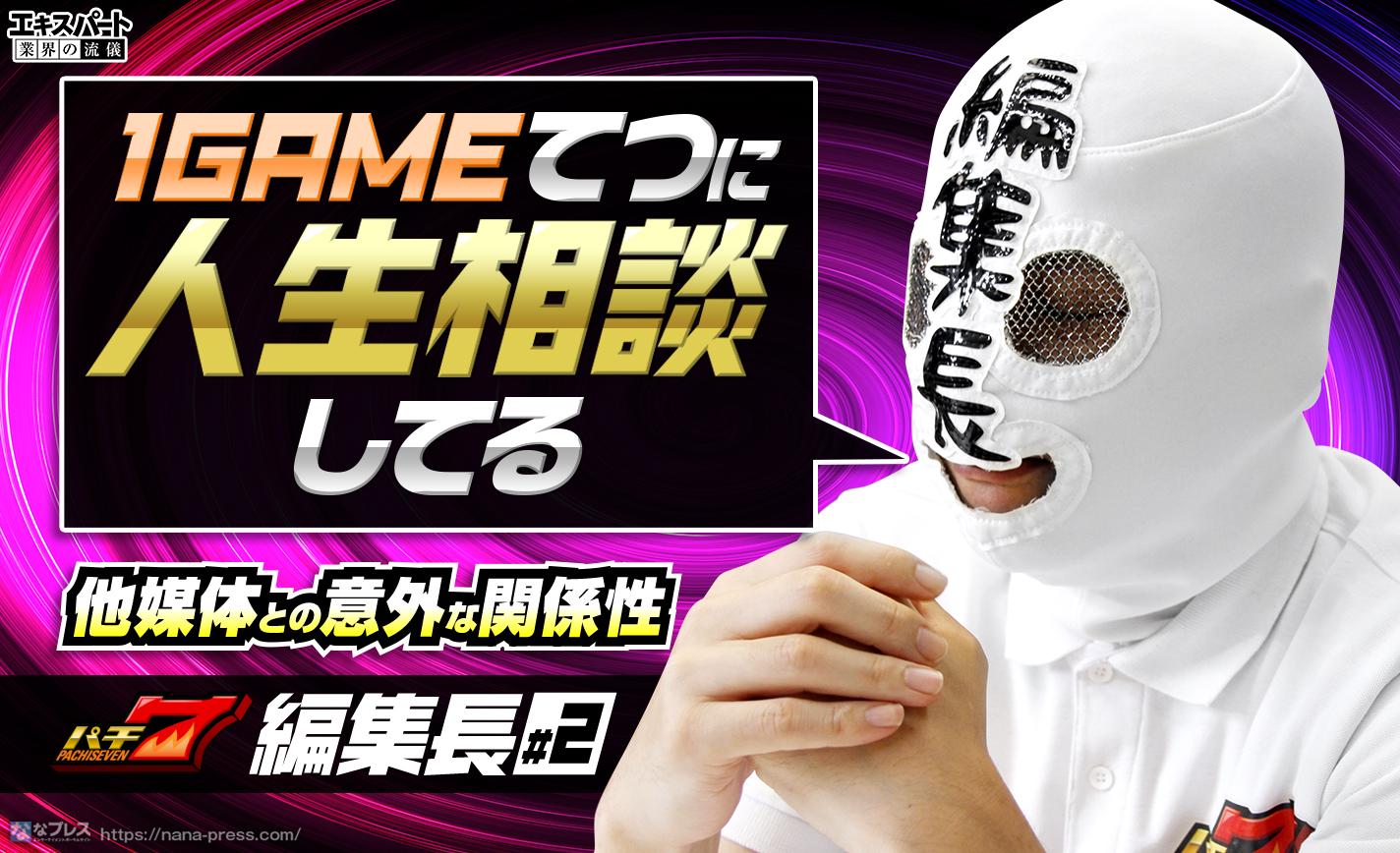 パチ7編集長「1GAMEてつに人生相談してる」他媒体との意外な関係性とは? eyecatch-image