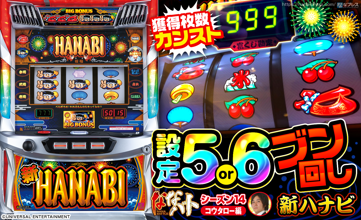 【新ハナビ】怒涛の連チャンで獲得枚数カンスト!設定5or6を閉店までブン回した結果