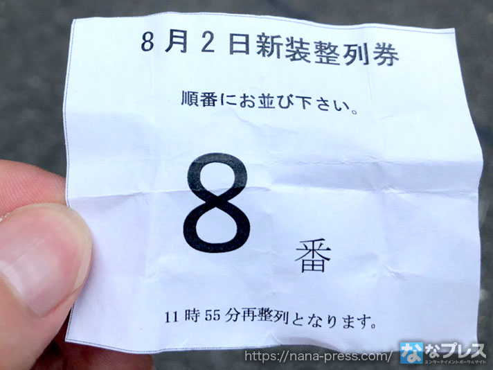 整理券番号8番