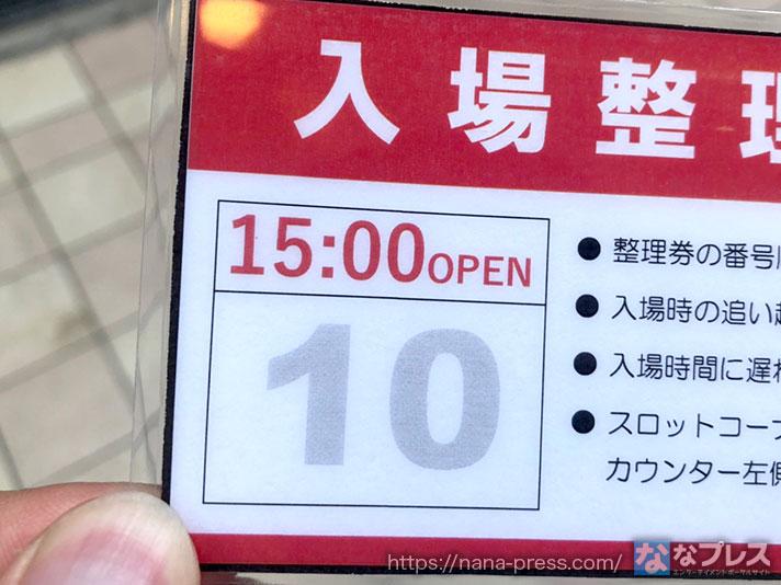 整理券番号10番