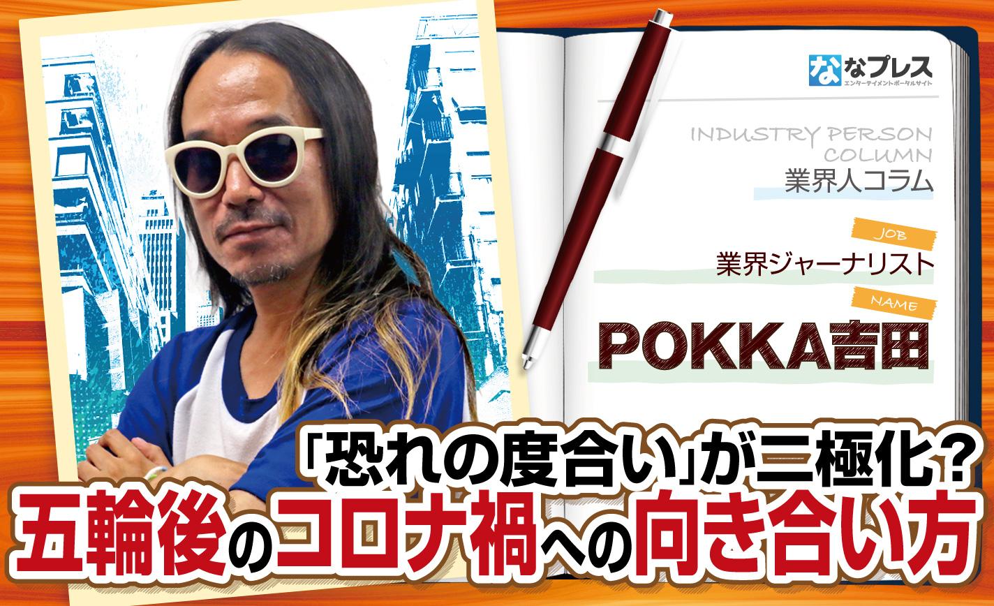 五輪を通して「恐れの度合い」が二極化?POKKA吉田的コロナ禍への向き合い方とは eyecatch-image
