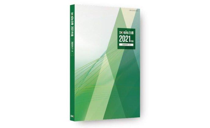 DK-SIS白書2021年版 -2020年データ-~激動の2020年の実態把握に~ eyecatch-image