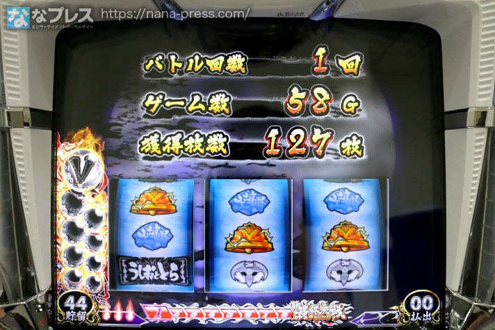 パチスロうしおととら雷槍一閃 バトル1回 ゲーム数58G 獲得枚数127枚