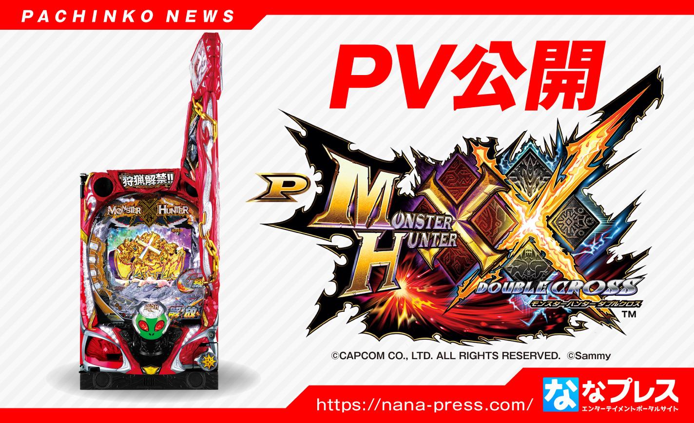 【Pモンスターハンター ダブルクロス】人気機種最新作のPVが公開!かつてない「塊」がループする!? eyecatch-image