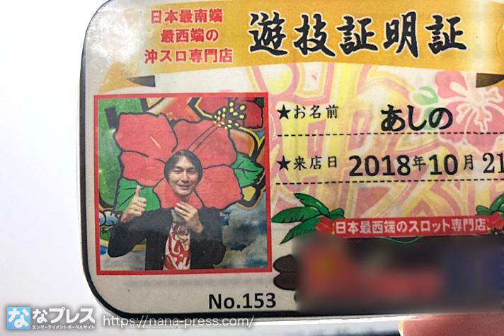 あしの 日本最南端最西端の沖スロ専門店 遊技証明書