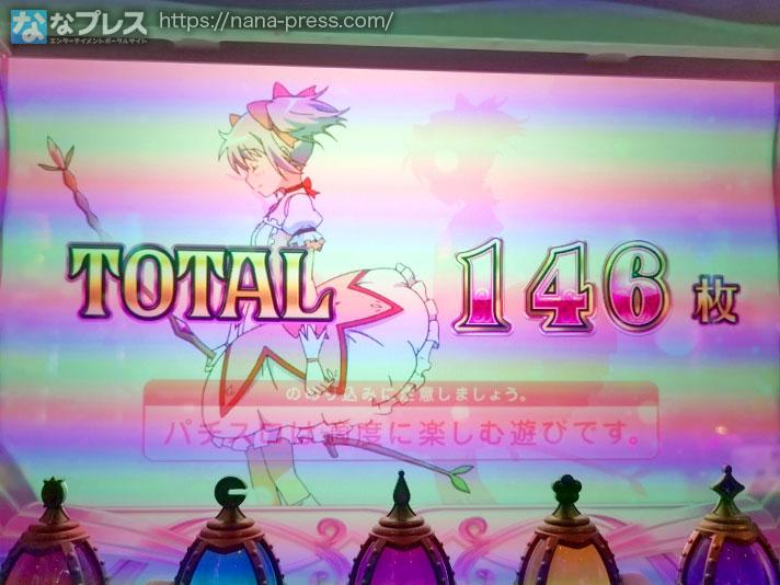 SLOT劇場版 魔法少女まどか☆マギカ[前編]始まりの物語/[後編]永遠の物語 トータル146枚
