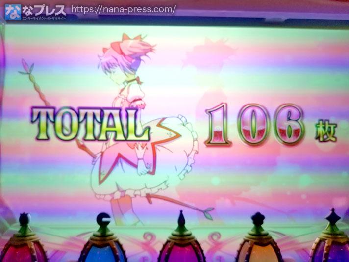 SLOT劇場版 魔法少女まどか☆マギカ[前編]始まりの物語/[後編]永遠の物語 トータル106枚