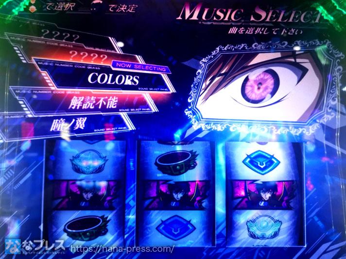 パチスロコードギアス 反逆のルルーシュ3 音楽選択