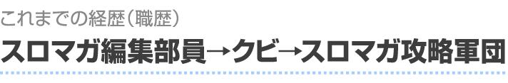 これまでの経歴(職歴) スロマガ編集部員→クビ→スロマガ攻略軍団