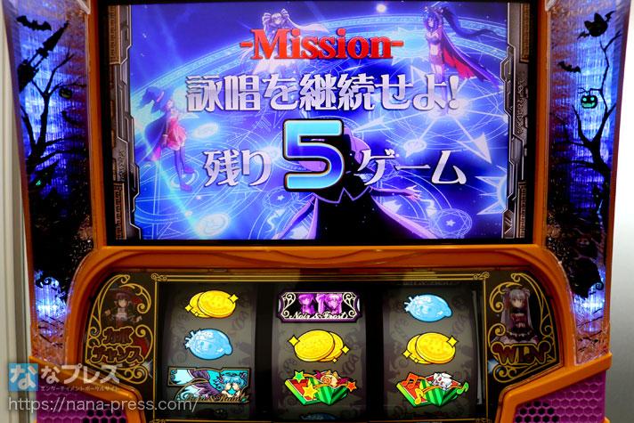 マジカルハロウィン~Trick or Treat!~ ミッション 詠唱を継続せよ! 残り5ゲーム