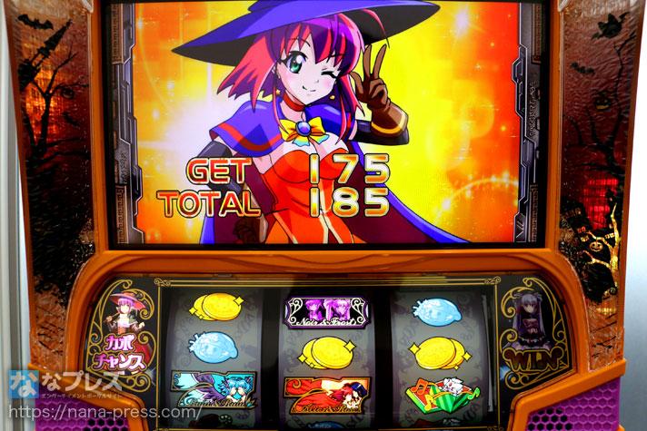 マジカルハロウィン~Trick or Treat!~ 獲得175 トータル185