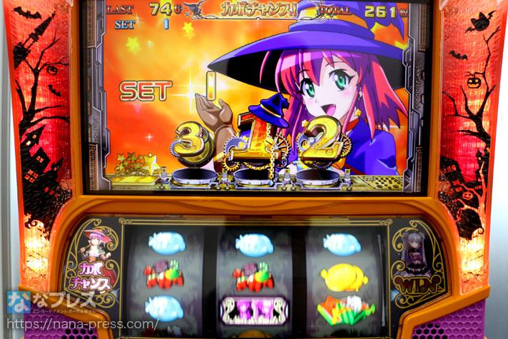 マジカルハロウィン~Trick or Treat!~ 押し順ナビ