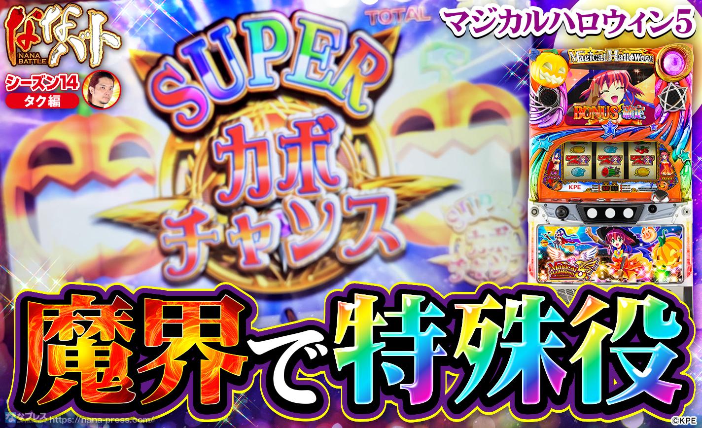 【マジハロ5】魔界で特殊役を引いてSUPERカボチャンスに突入した結果