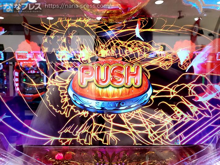 沖海5 PUSH
