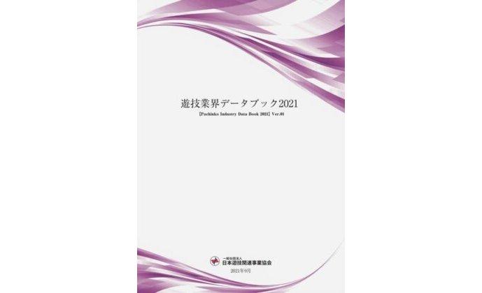 日遊協が年次レポート「遊技業界データブック2021」を発表 eyecatch-image